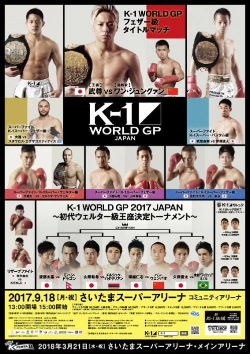 [18/09/2017] K-1 WGP in Japan -Welter Weight Tournament-