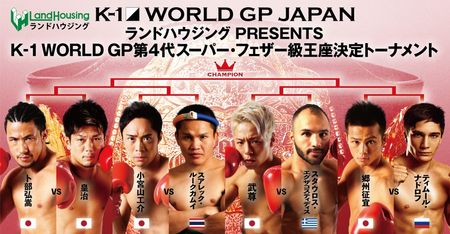 Message dans K-1 WGP 2018 Japan K'FESTA (21/03/2018)