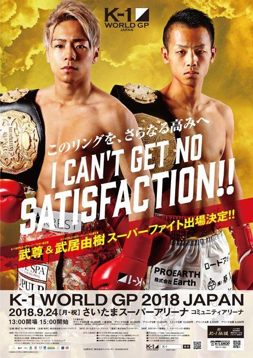 K-1 WGP 2018 Japan (24/09/2018) Cruiser Weight GP