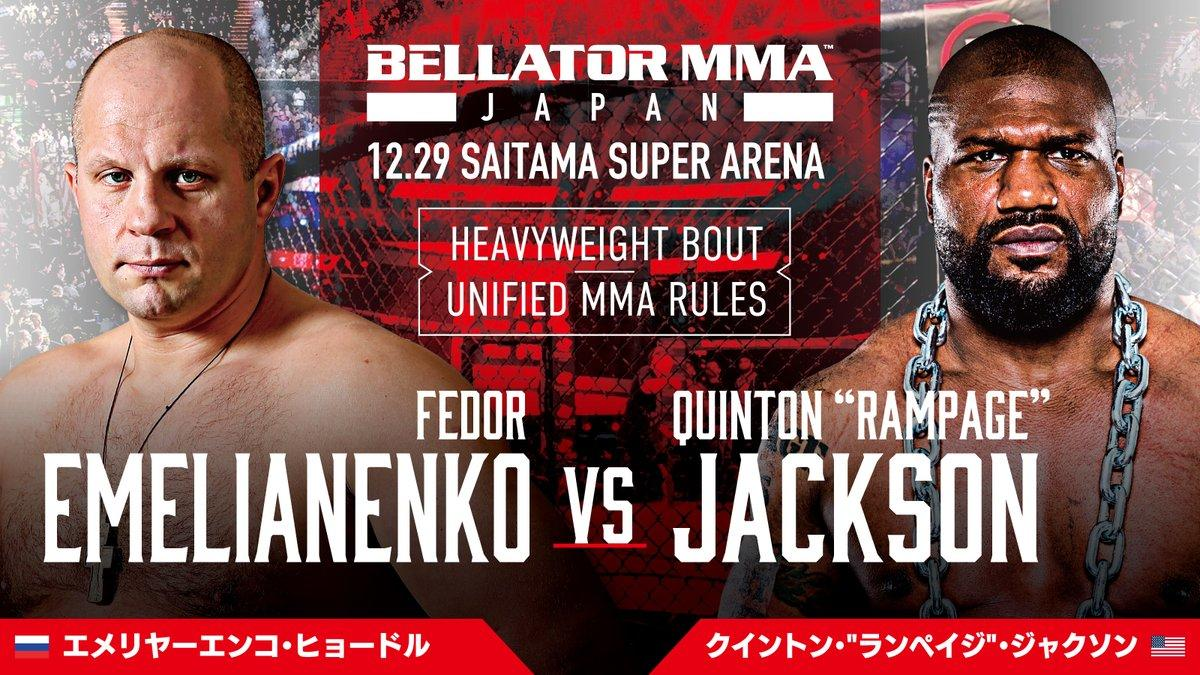 Bellator Japan (29/12/2019): Fedor VS Rampage